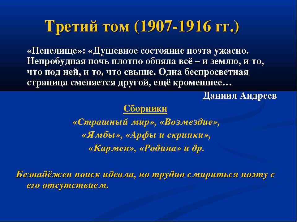 Третий том (1907-1916 гг.) «Пепелище»: «Душевное состояние поэта ужасно. Непр...