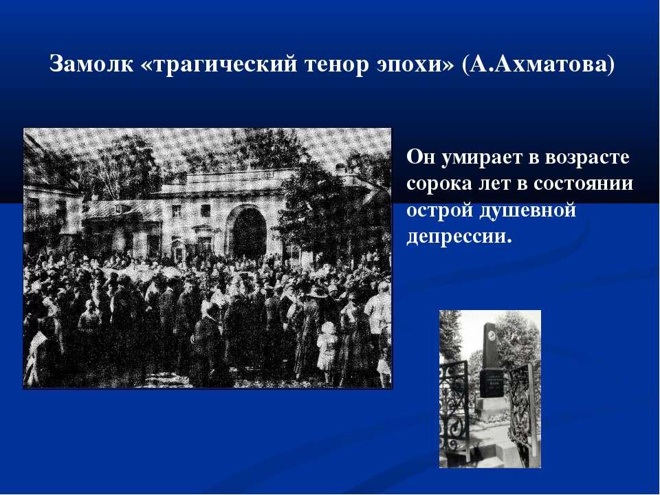 Замолк «трагический тенор эпохи» (А.Ахматова) Он умирает в возрасте сорока ле...