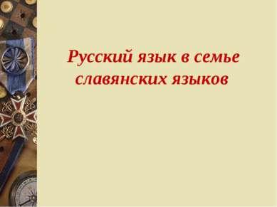 Русский язык в семье славянских языков