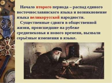Начало второго периода – распад единого восточнославянского языка и возникнов...
