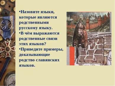 Назовите языки, которые являются родственными русскому языку. В чём выражаютс...