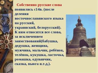 Собственно русские слова появились с14в. (после деления восточнославянского я...