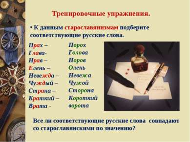 Тренировочные упражнения. К данным старославянизмам подберите соответствующие...