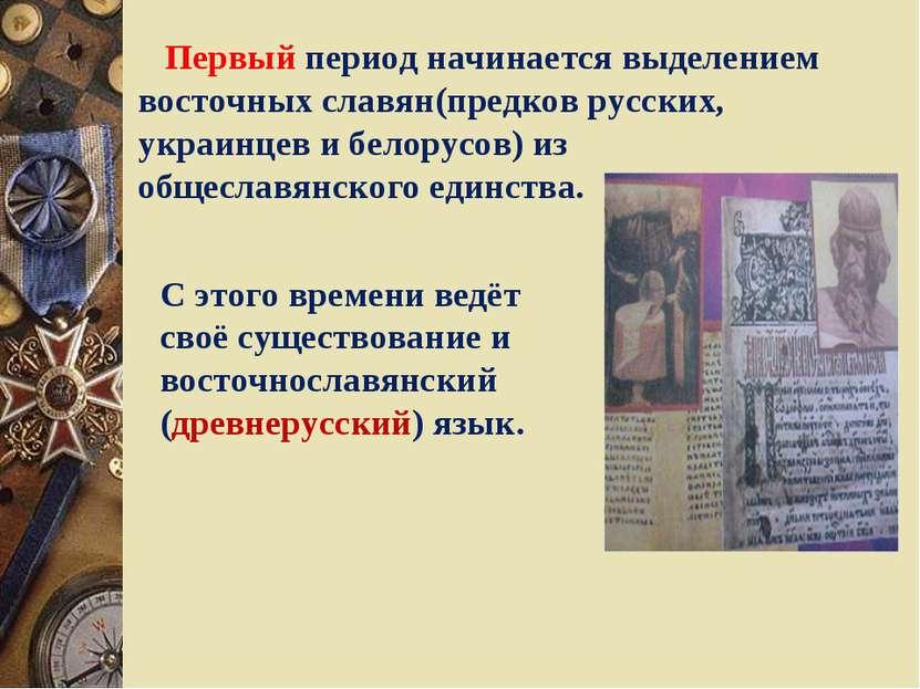Первый период начинается выделением восточных славян(предков русских, украинц...