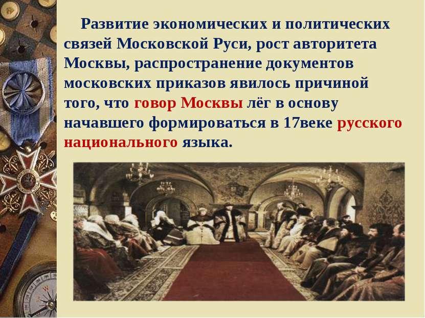 Развитие экономических и политических связей Московской Руси, рост авторитета...