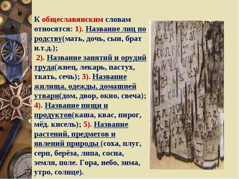 К общеславянским словам относятся: 1). Название лиц по родству(мать, дочь, сы...
