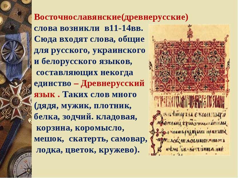 Восточнославянские(древнерусские) слова возникли в11-14вв. Сюда входят слова,...