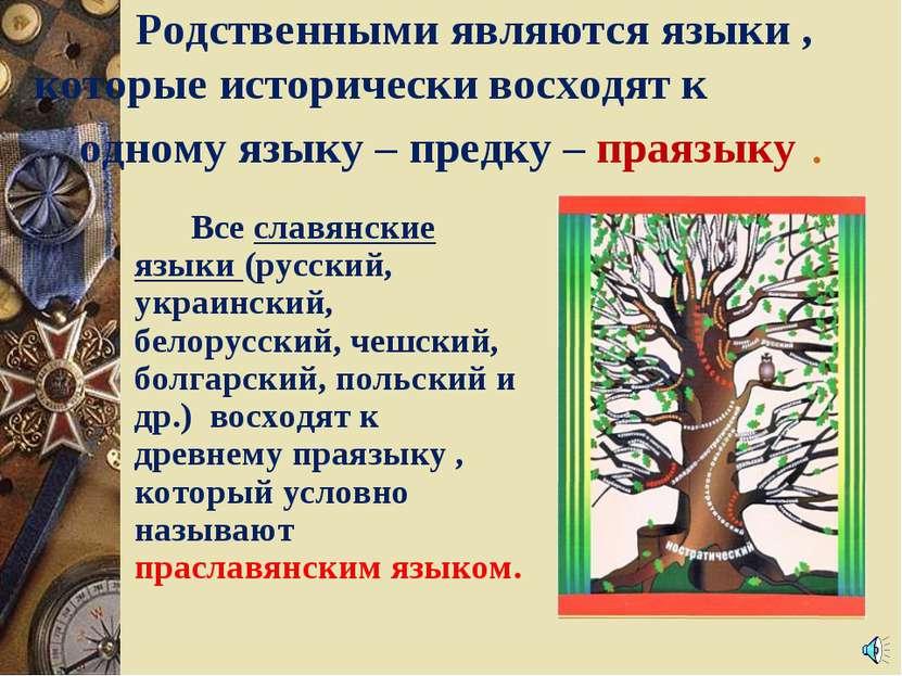 Родственными являются языки , которые исторически восходят к одному языку – п...