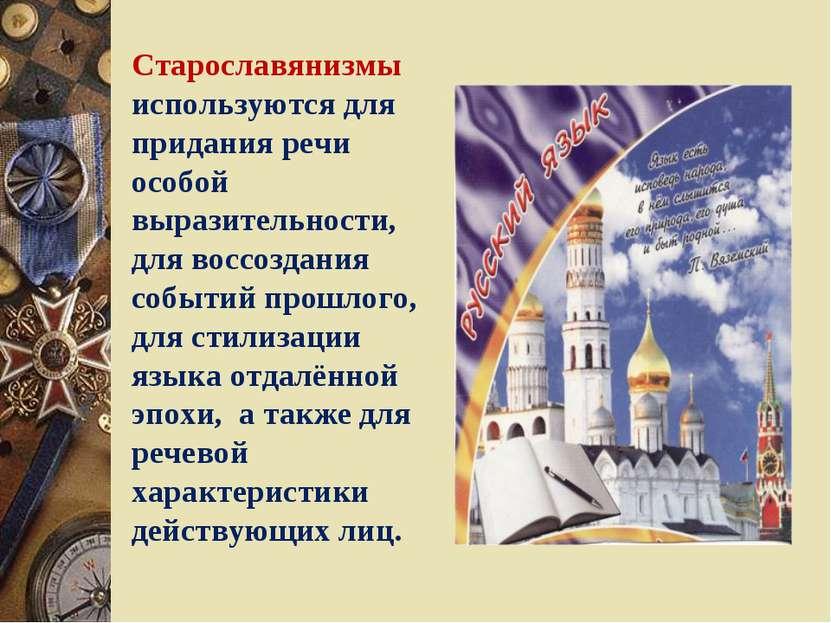 Старославянизмы используются для придания речи особой выразительности, для во...