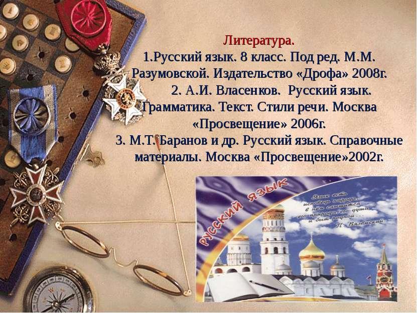 Литература. 1.Русский язык. 8 класс. Под ред. М.М. Разумовской. Издательство ...