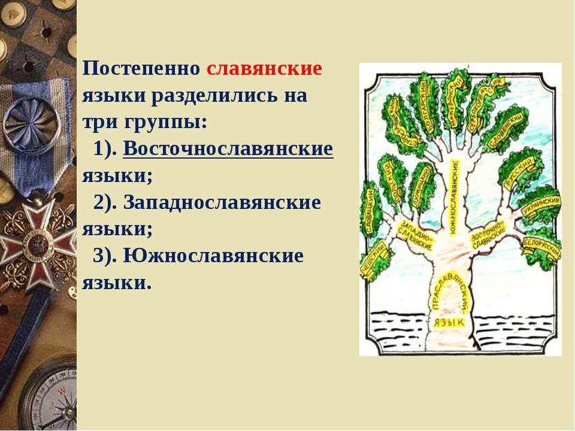 Постепенно славянские языки разделились на три группы: 1). Восточнославянские...