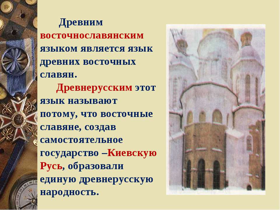 Древним восточнославянским языком является язык древних восточных славян. Дре...