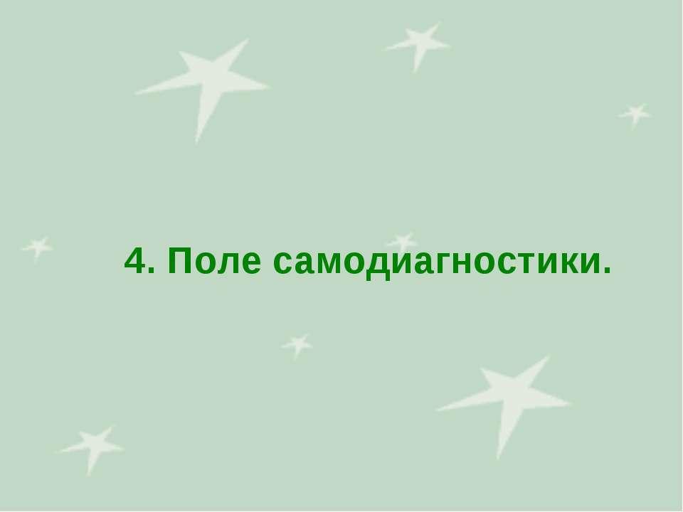 4. Поле самодиагностики.