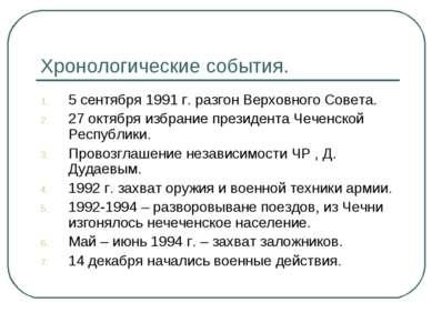 Хронологические события. 5 сентября 1991 г. разгон Верховного Совета. 27 октя...
