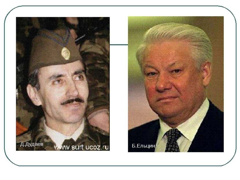 Д.Дудаев Б.Ельцин