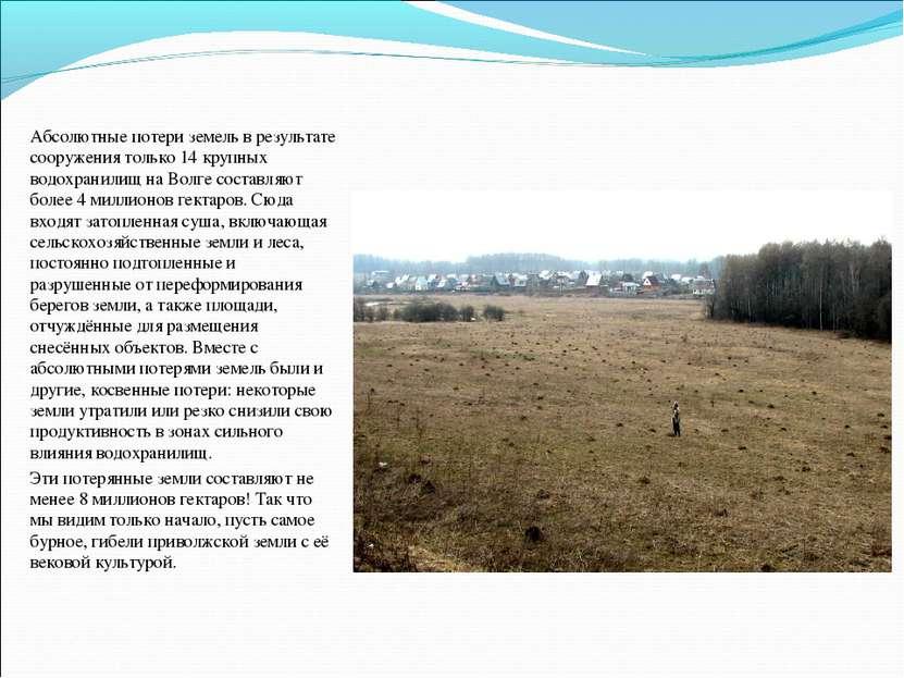 Абсолютные потери земель в результате сооружения только 14 крупных водохранил...