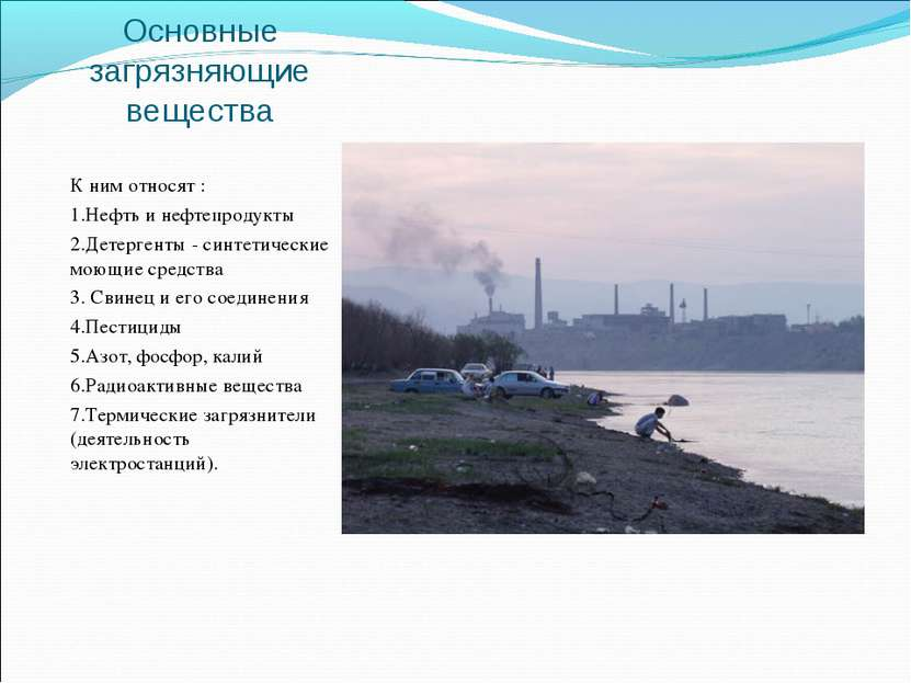 Основные загрязняющие вещества К ним относят : 1.Нефть и нефтепродукты 2.Дете...