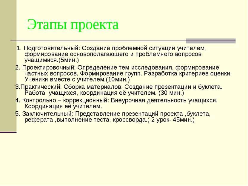 Этапы проекта 1. Подготовительный: Создание проблемной ситуации учителем, фор...