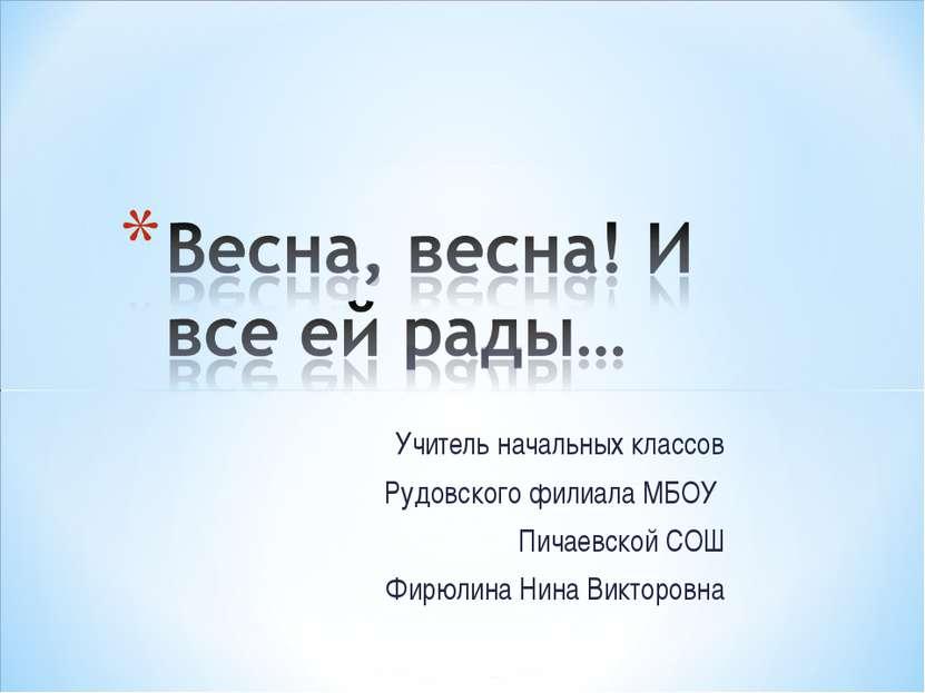 Учитель начальных классов Рудовского филиала МБОУ Пичаевской СОШ Фирюлина Нин...