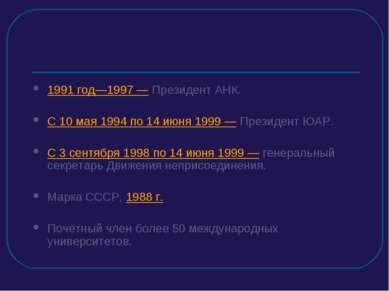 1991 год—1997 — Президент АНК. С 10 мая 1994 по 14 июня 1999 — Президент ЮАР....