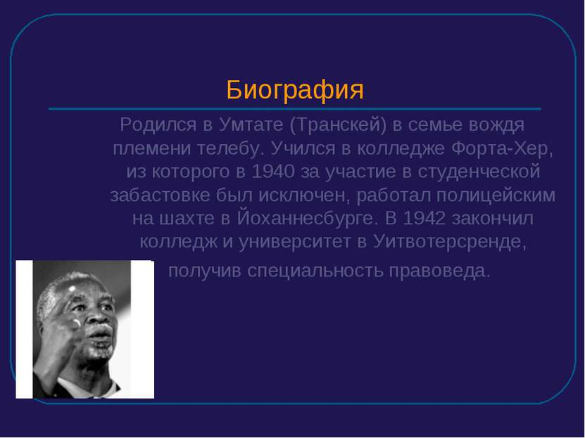 Биография Родился в Умтате (Транскей) в семье вождя племени телебу. Учился в ...