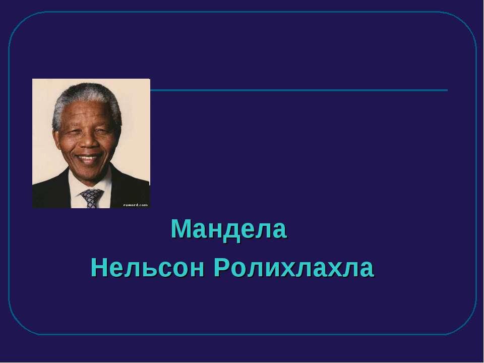Мандела Нельсон Ролихлахла