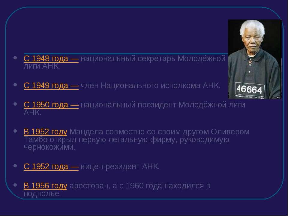 С 1948 года — национальный секретарь Молодёжной лиги АНК. С 1949 года — член ...