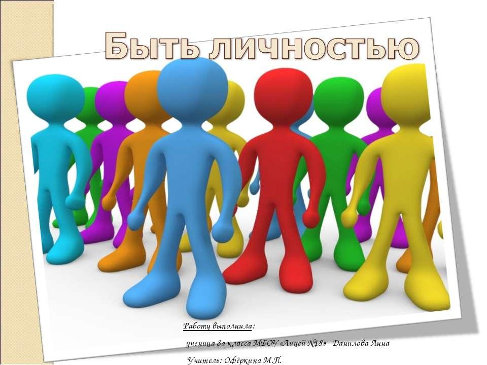 Работу выполнила: ученица 8а класса МБОУ «Лицей №18» Данилова Анна Учитель: О...
