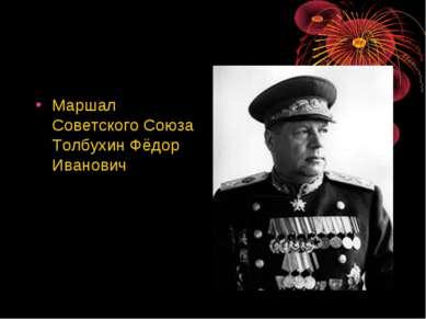 Маршал Советского Союза Толбухин Фёдор Иванович