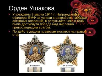 Орден Ушакова Учреждены 3 марта 1944 г. Награждались офицеры ВМФ за успехи в ...