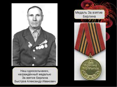 Наш односельчанин, награждённый медалью За взятие Берлина Быстров Александр И...