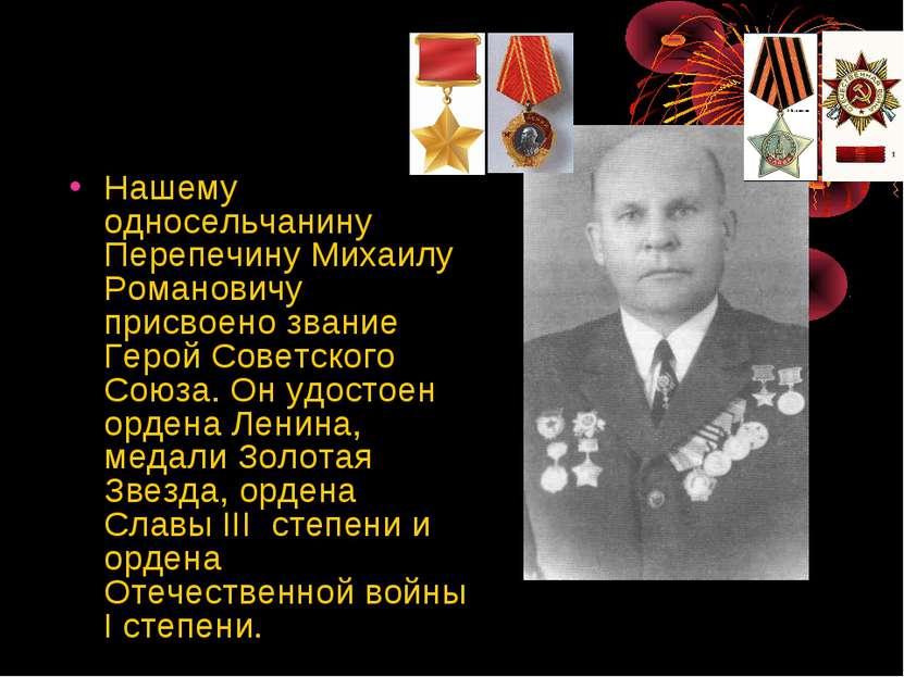 Нашему односельчанину Перепечину Михаилу Романовичу присвоено звание Герой Со...