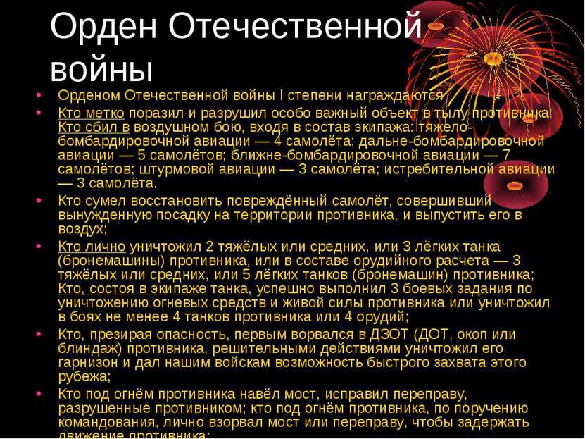 Орден Отечественной войны Орденом Отечественной войны I степени награждаются ...