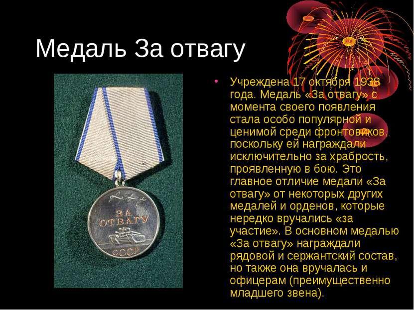 Медаль За отвагу Учреждена 17 октября 1938 года. Медаль «За отвагу» с момента...