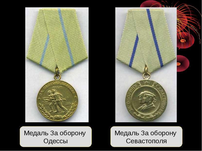 Медаль За оборону Одессы Медаль За оборону Севастополя