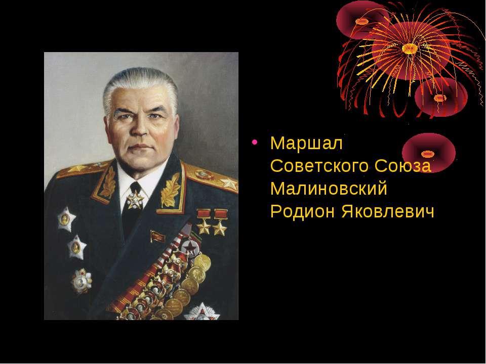 Маршал Советского Союза Малиновский Родион Яковлевич