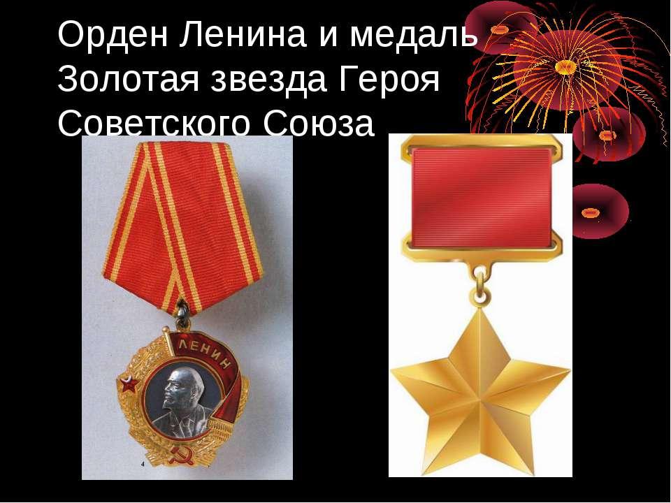 Орден Ленина и медаль Золотая звезда Героя Советского Союза