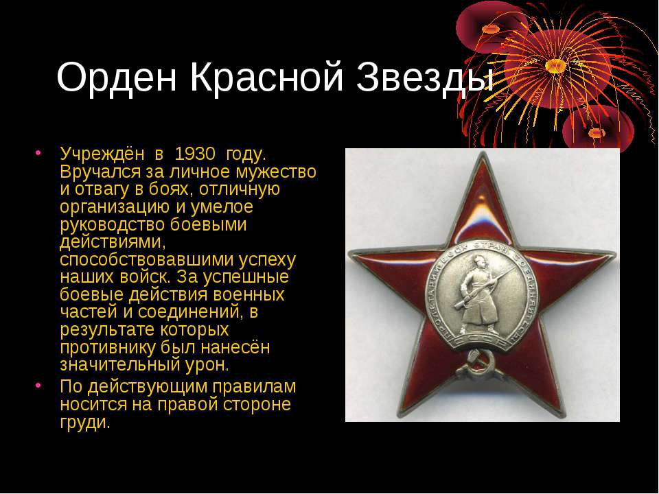 Орден Красной Звезды Учреждён в 1930 году. Вручался за личное мужество и отва...