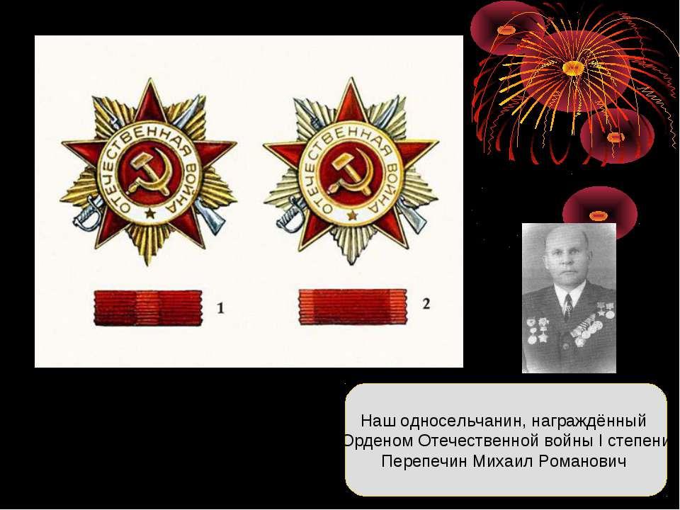 Наш односельчанин, награждённый Орденом Отечественной войны I степени Перепеч...