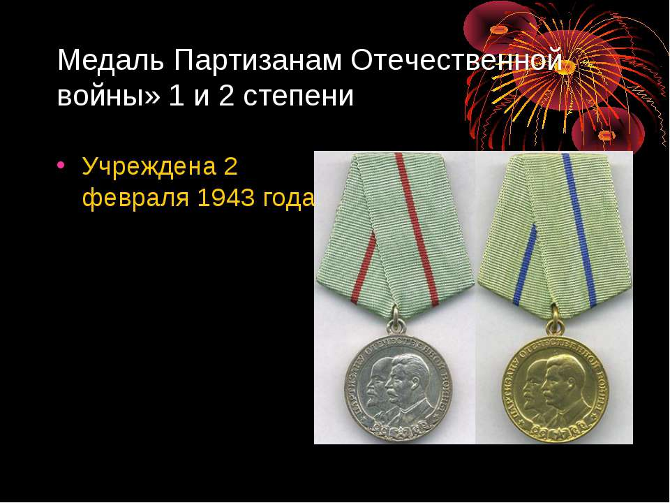 Медаль Партизанам Отечественной войны» 1 и 2 степени Учреждена 2 февраля 1943...