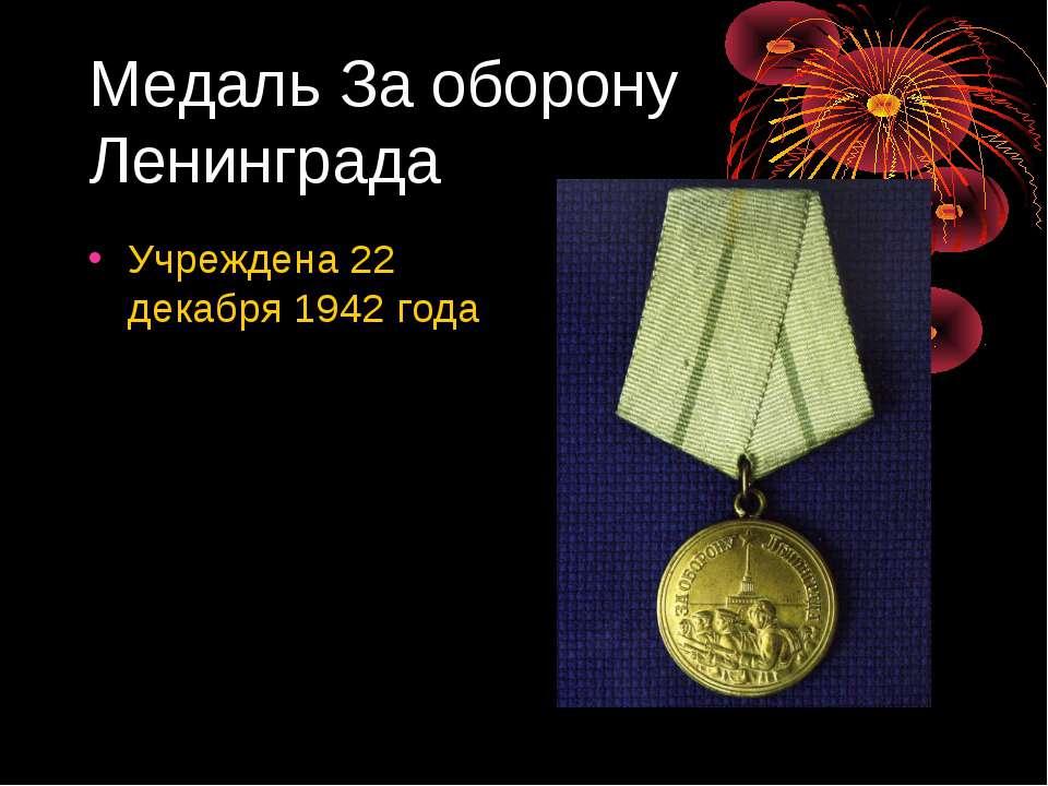 Медаль За оборону Ленинграда Учреждена 22 декабря 1942 года