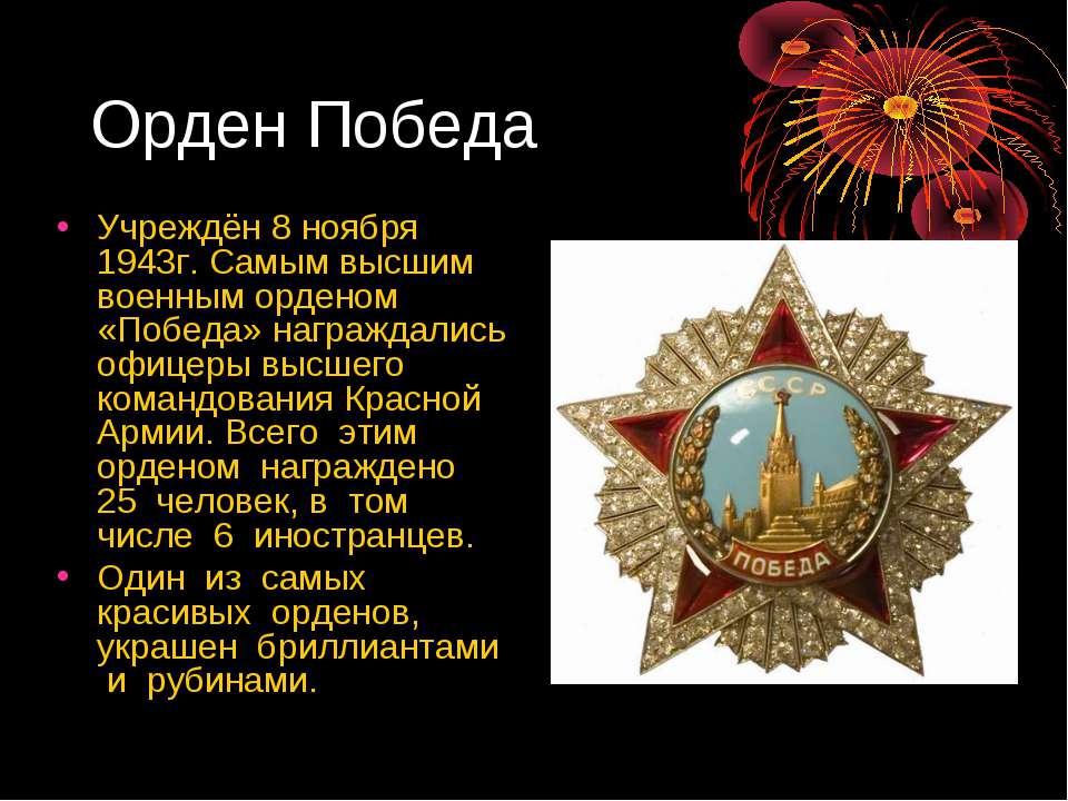 Орден Победа Учреждён 8 ноября 1943г. Самым высшим военным орденом «Победа» н...