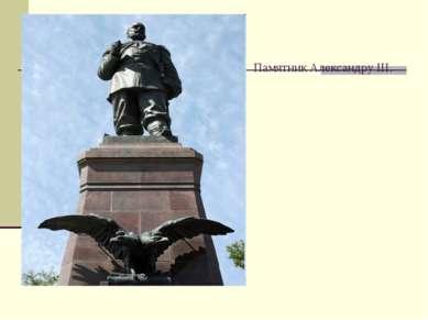 Памятник Александру III.