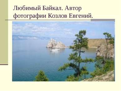 Любимый Байкал. Автор фотографии Козлов Евгений.