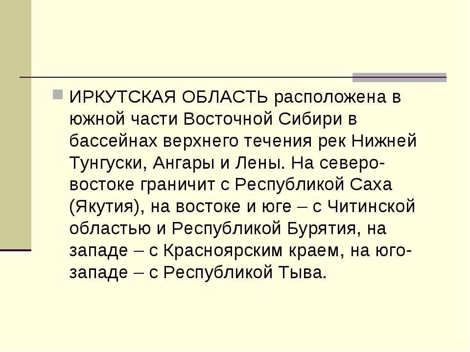ИРКУТСКАЯ ОБЛАСТЬ расположена в южной части Восточной Сибири в бассейнах верх...