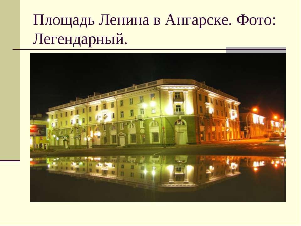 Площадь Ленина в Ангарске. Фото: Легендарный.