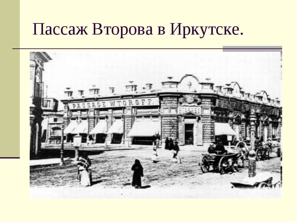 Пассаж Второва в Иркутске.