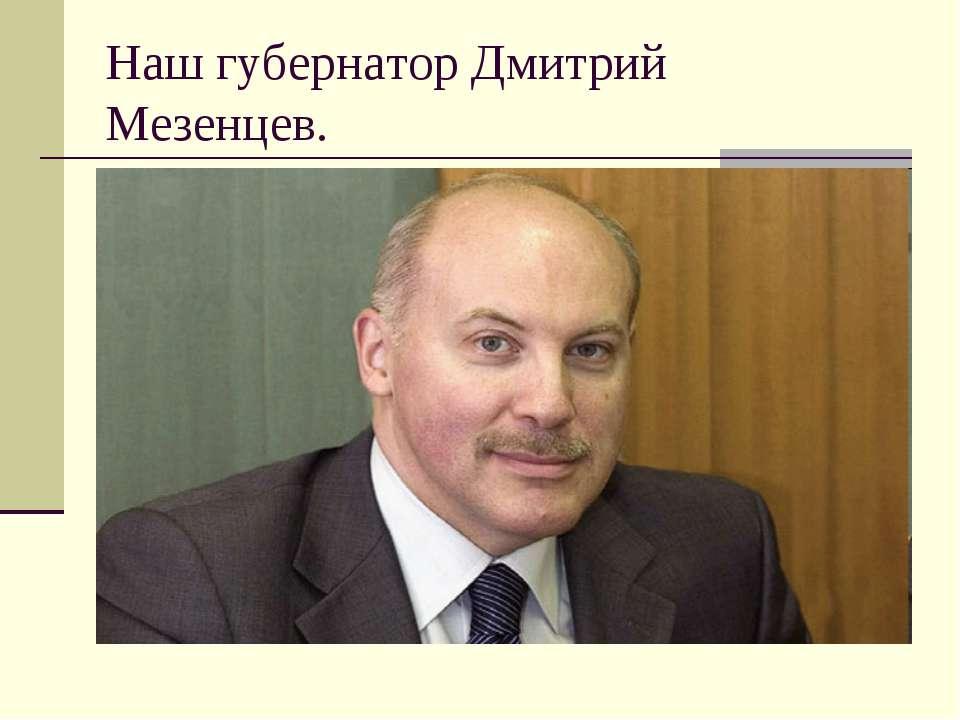 Наш губернатор Дмитрий Мезенцев.