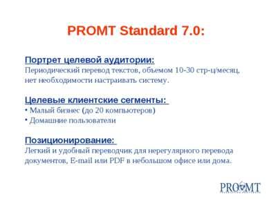 PROMT Standard 7.0: Портрет целевой аудитории: Периодический перевод текстов,...