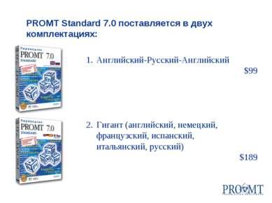 Английский-Русский-Английский $99 Гигант (английский, немецкий, французский, ...
